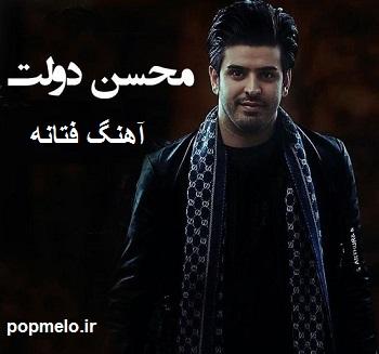 دانلود آهنگ فتانه محسن دولت