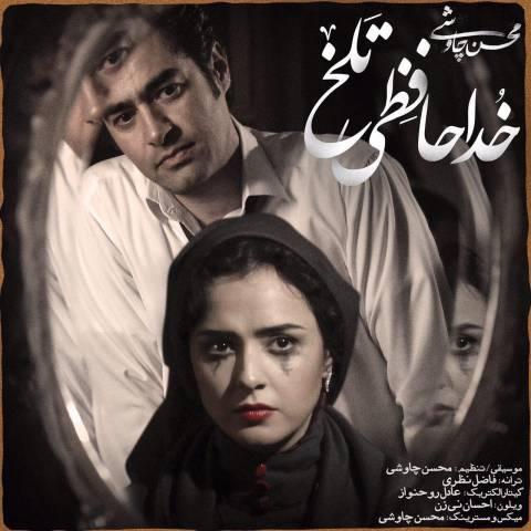 نسخه بیکلام آهنگ خداحافظی تلخ از محسن چاوشی