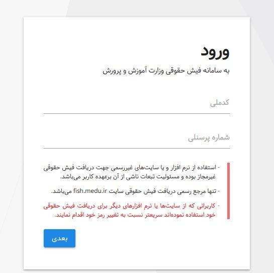 سایت فیش حقوقی فرهنگیان آموزش و پرورش fish.medu.ir