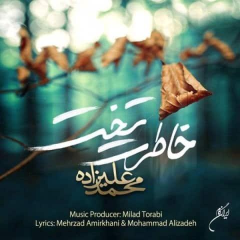 دانلود رایگان موزیک ویدئو محمد علیزاده (خاطرت تخت)
