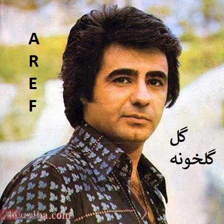 نسخه بیکلام آهنگ گل گلخونه از عارف