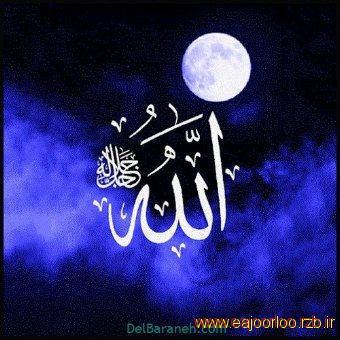 مناجات با یاهو نامه دلنوشته برای الله به قلم الهه فاخته
