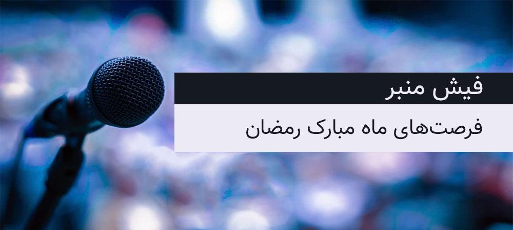 اولین روز ماه رمضان/ فرصتهای ماه مبارک رمضان