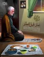 نماز خواندن حاج قاسم قبل از افطار