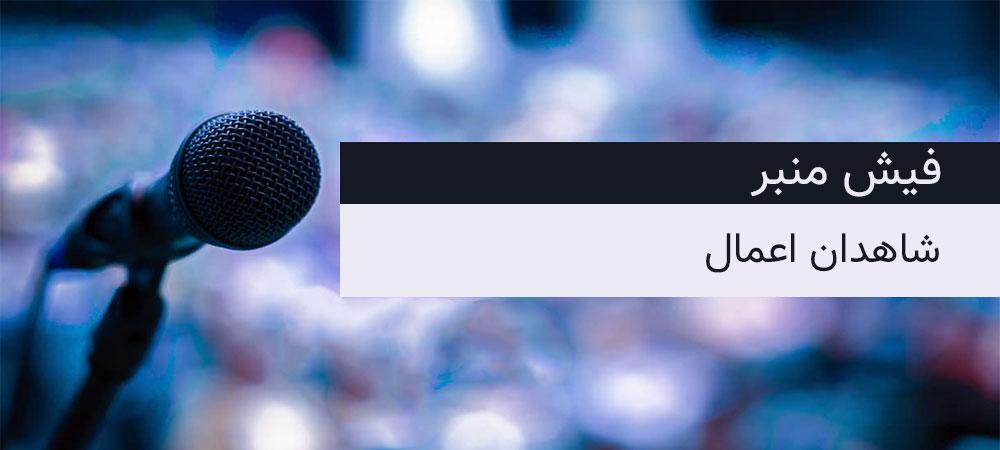 هشتمین روز ماه مبارک رمضان/ شاهدان اعمال