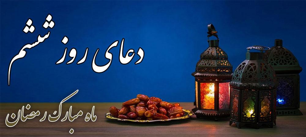 دعای روزششم ماه مبارک رمضان