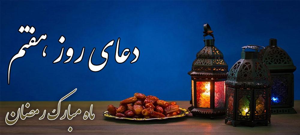 دعای روزهفتم ماه مبارک رمضان