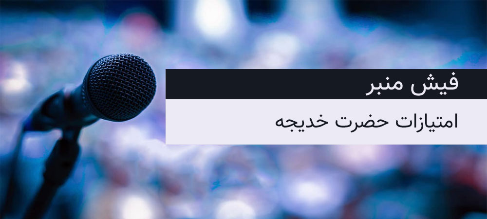 دهمین روز ماه مبارک رمضان/ امتیازات حضرت خدیجه (س)