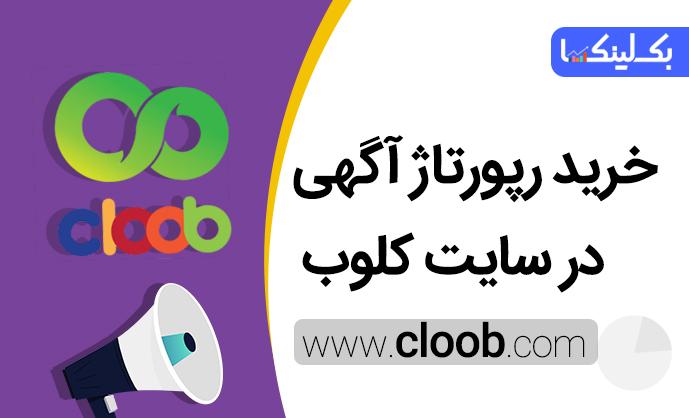 خرید رپورتاژ آگهی در سایت کلوب cloob.com