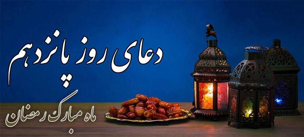 دعای روزپانزدهم ماه مبارک رمضان