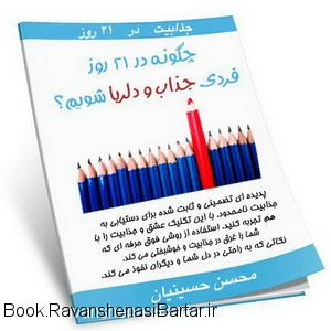 کتاب جذابیت در 21 روز