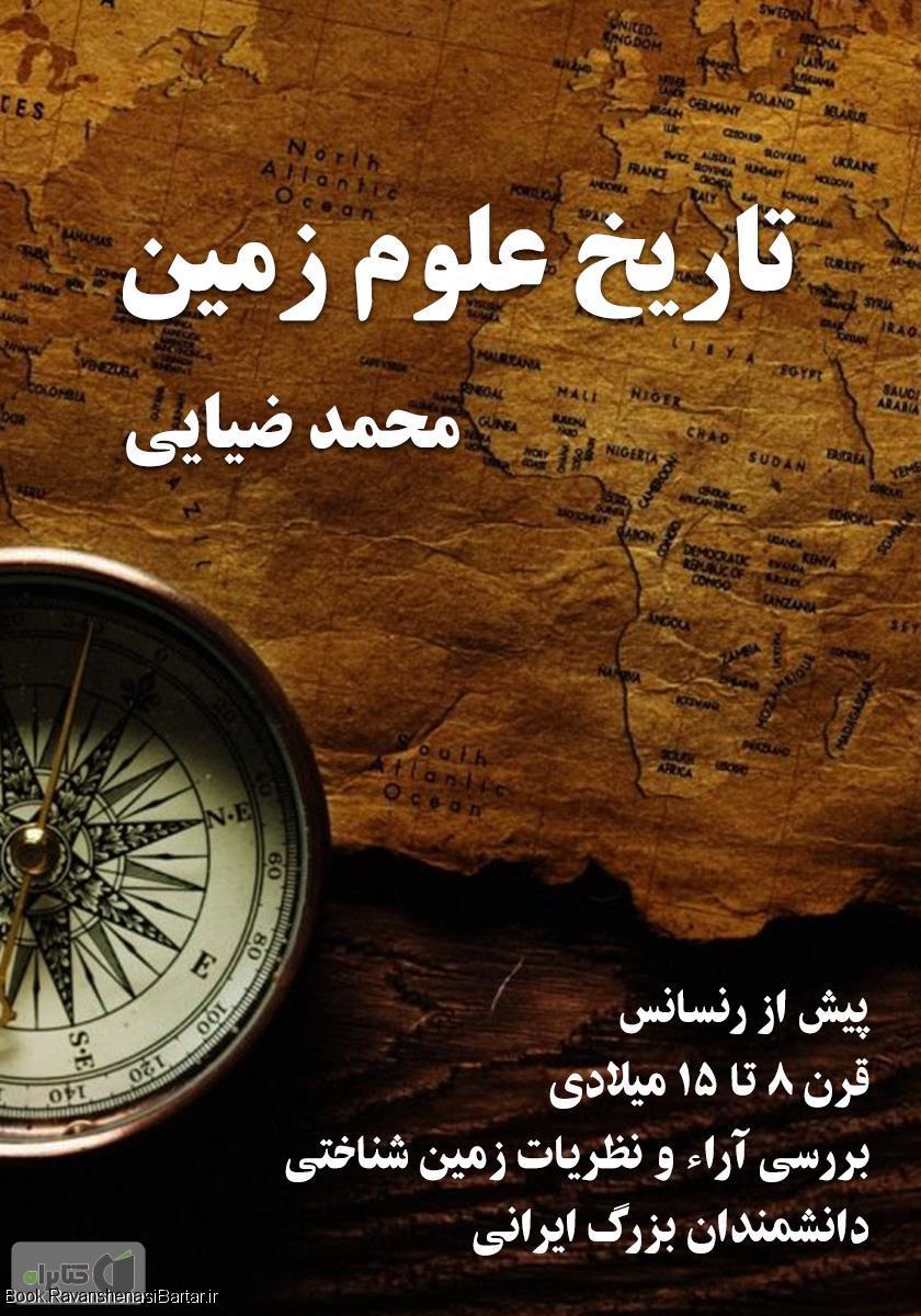 کتاب تاریخ علوم زمین پیش از رنسانس (قرون 8 تا 15 میلادی)
