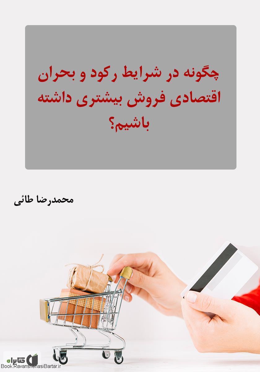 کتاب چگونه در شرایط رکود و بحران اقتصادی فروش بیشتری داشته باشیم؟