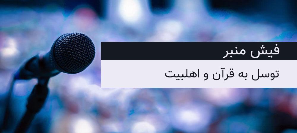 نوزدهمین روز ماه مبارک رمضان/ توسل به قرآن و اهلبیت (ع)