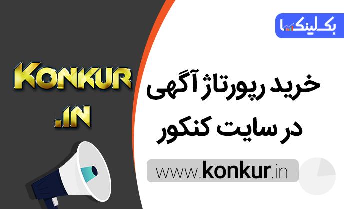 خرید رپورتاژ آگهی در سایت کنکور konkur.in