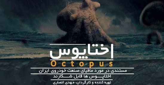 دانلود رایگان مستند جنجالی اختاپوس