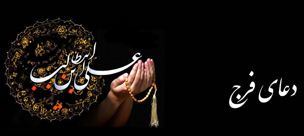 فرازی از مناجات حضرت علی در شب قدر