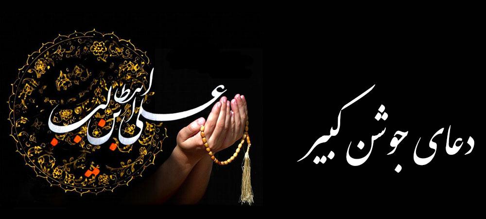 دعای جوشن کبیر + صوت