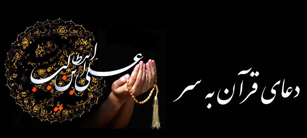 دعای قرآن به سر + صوت