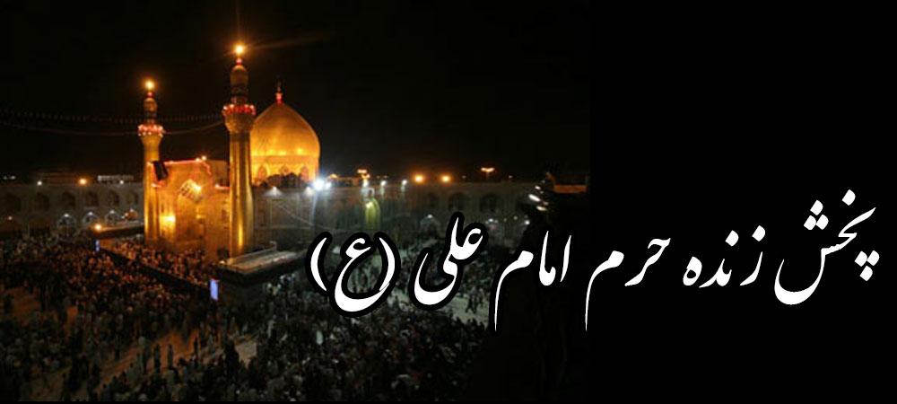 پخش زنده حرم مطهر امام علی