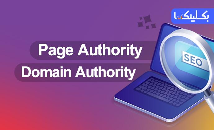 ابزار بررسی پیج اتوریتی (Page Authority)