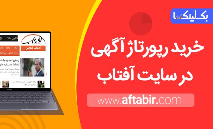 خرید رپورتاژ آگهی در سایت آفتاب aftabir.com
