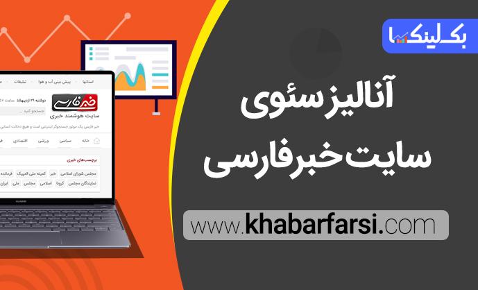 https://rozup.ir/view/3143559/khabarfarsi-com%20-%20Backlinka-IR%20(1).jpg