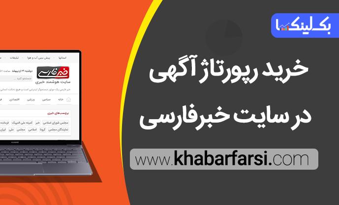 خرید رپورتاژ آگهی در سایت خبر فارسی khabarfarsi.com
