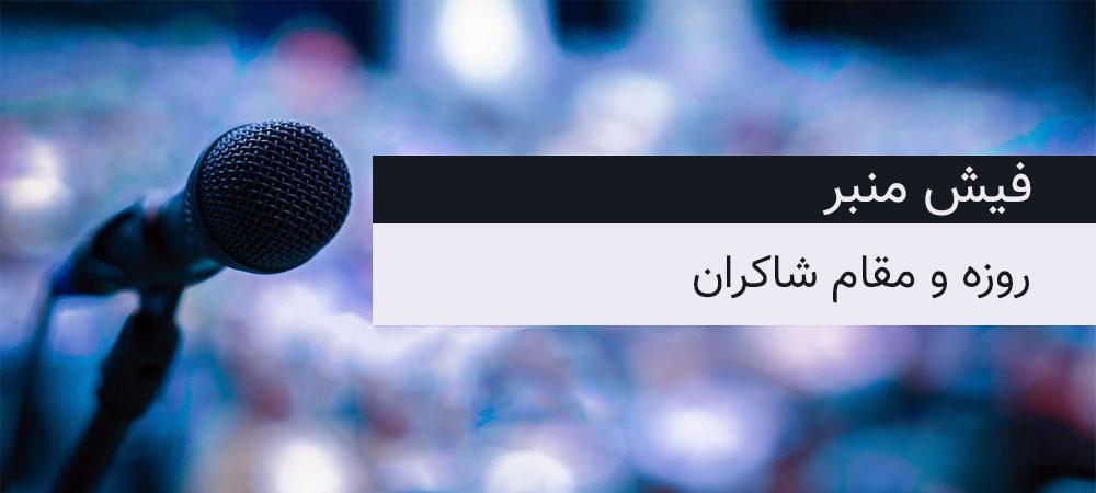 سی امین روز ماه مبارک رمضان/ روزه و مقام شاکران
