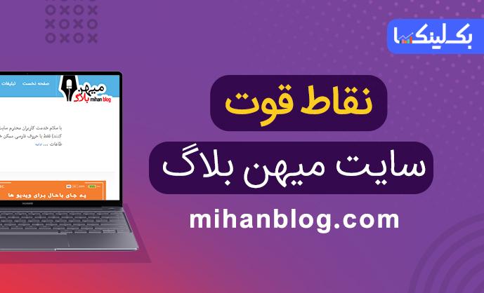 https://rozup.ir/view/3145661/Mihanblog-Backlinka-IR%20(1).jpg