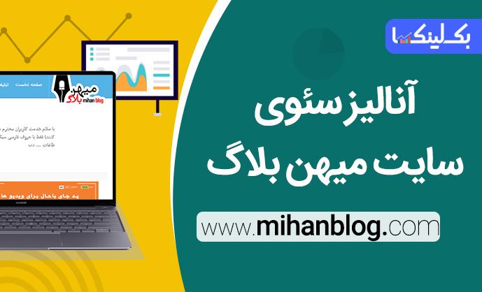https://rozup.ir/view/3145662/Mihanblog-Backlinka-IR%20(2).jpg