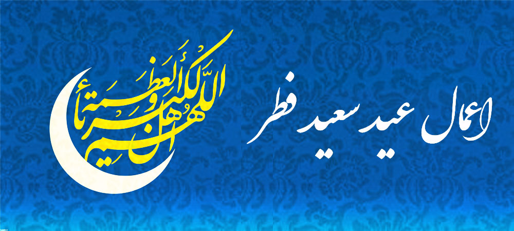اعمال عید فطر و فضیلت و مستحبات نماز عید فطر