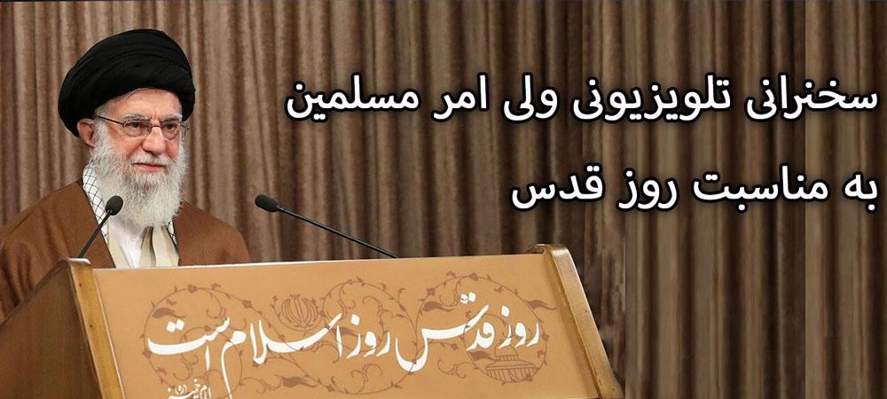 سخنرانی مقام معظم رهبری به مناسبت روز قدس 1399