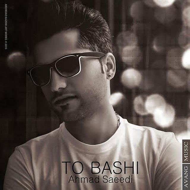 نسخه بیکلام آهنگ تو باشی از احمد سعیدی