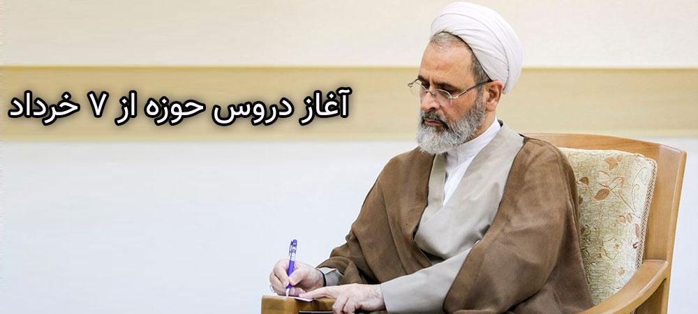 آغاز دروس حوزه از 7 خرداد