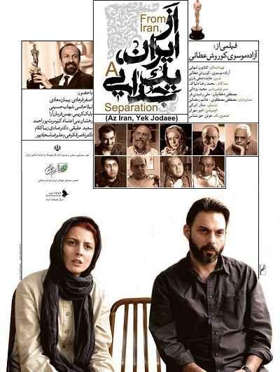 دانلود رایگان مستند از ایران یک جدایی