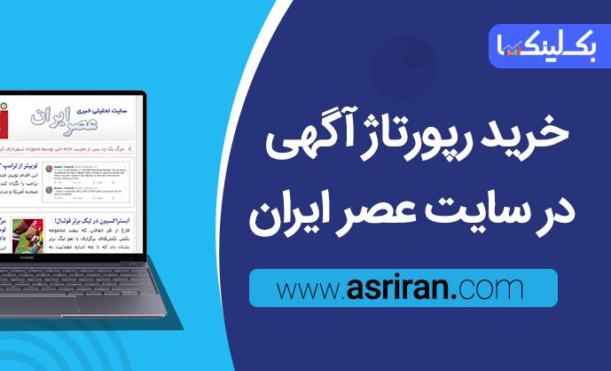 خرید رپورتاژ آگهی در سایت عصر ایران asriran.com