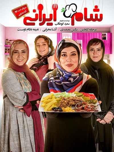 دانلود رایگان شام ایرانی فصل 12 قسمت 2