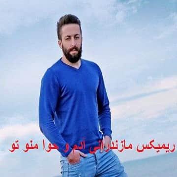 دانلود ریمیکس مازندرانی آدم و حوا منو تو لیلی مجنون منو تو ناصر عباسی