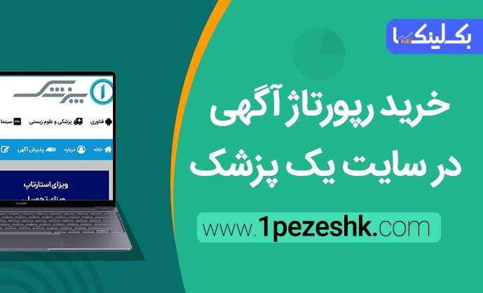 خرید رپورتاژ آگهی در سایت یک پزشک 1pezeshk.com