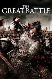 فیلم نبرد بزرگ