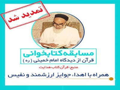 مسابقه کتابخوانی قرآن کتاب هدایت