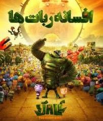 دانلود انیمیشن افسانه ربات ها The Robot Giant 2012 با دوبله فارسی
