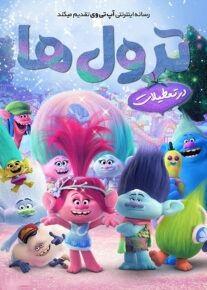 دانلود انیمیشن ترول ها در تعطیلات Trolls Holiday 2017 با دوبله فارسی