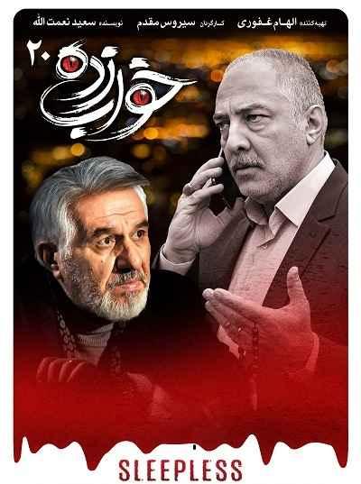 دانلود رایگان سریال خواب زده قسمت بیستم