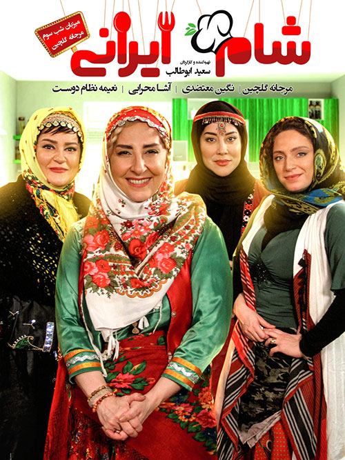 دانلود مسابقه شام ایرانی فصل دوازدهم شب سوم به میزبانی مرجانه گلچین