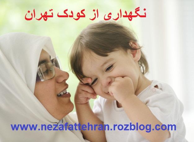 نگهداری از کودک تهران