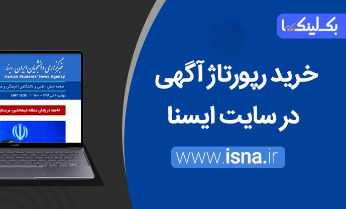خرید رپورتاژ آگهی در سایت ایسنا isna.ir