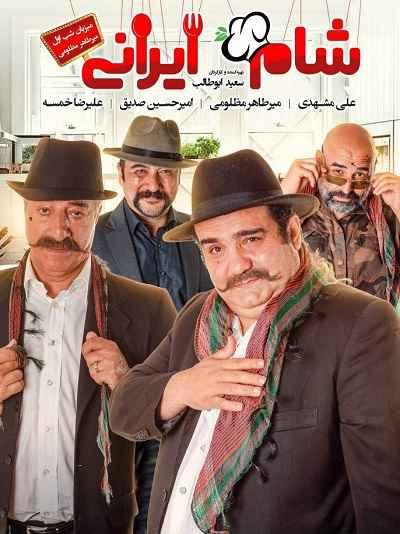 دانلود رایگان شام ایرانی فصل 13 قسمت 1
