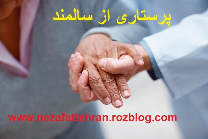 پرستاری از سالمند تهران